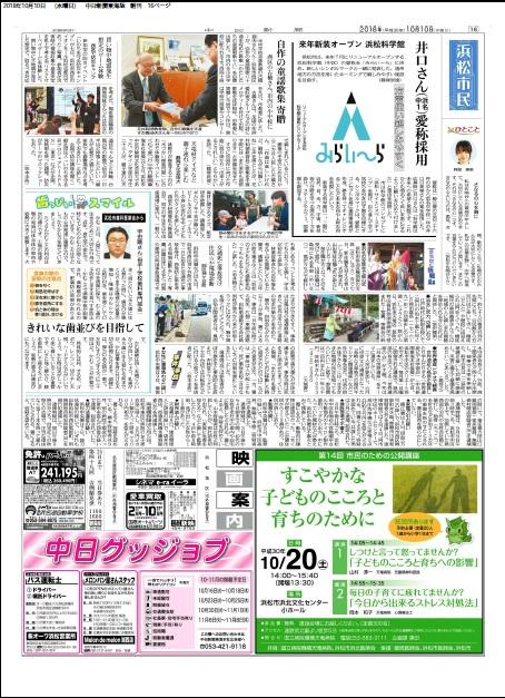 中国新聞 いのちを守る防災CAMP in  イオンモール浜松志登呂