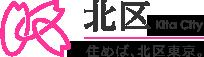 東京都北区ロゴマーク